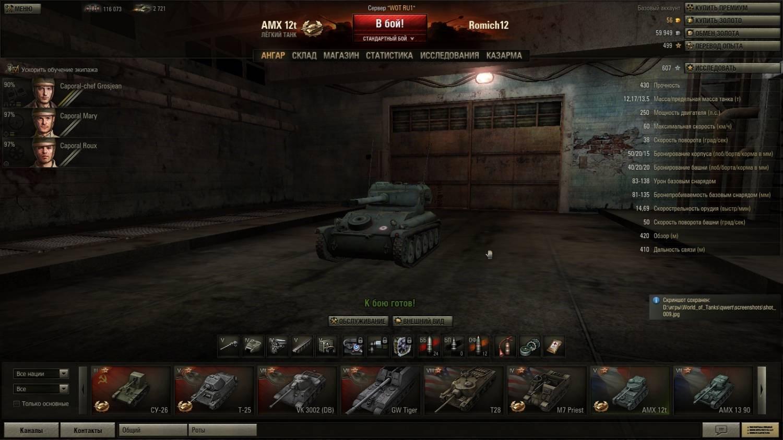 Как сделать свои моды в world of tanks
