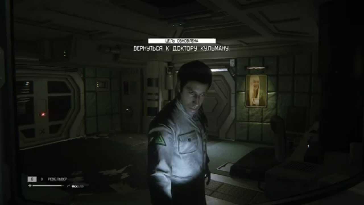 Alien lsolation прохождение попасть в лобороторию